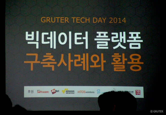 gruter_techday_blog_1